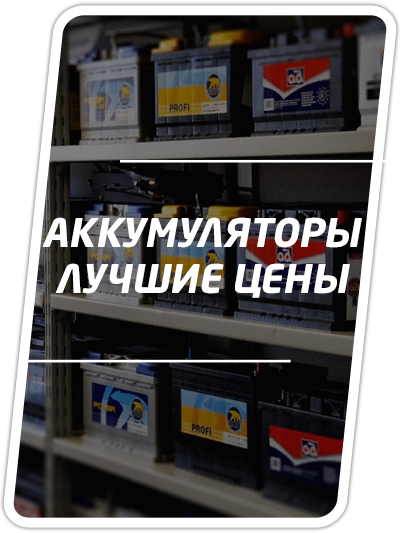 АККУМУЛЯТОРЫ