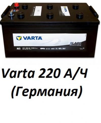 АКБ Varta 220А/Ч П.П. 1150 (Германия)